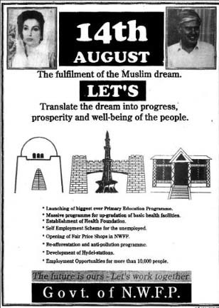An ad from the Government of NWFP on August 14, 1995. — Dawn Archives