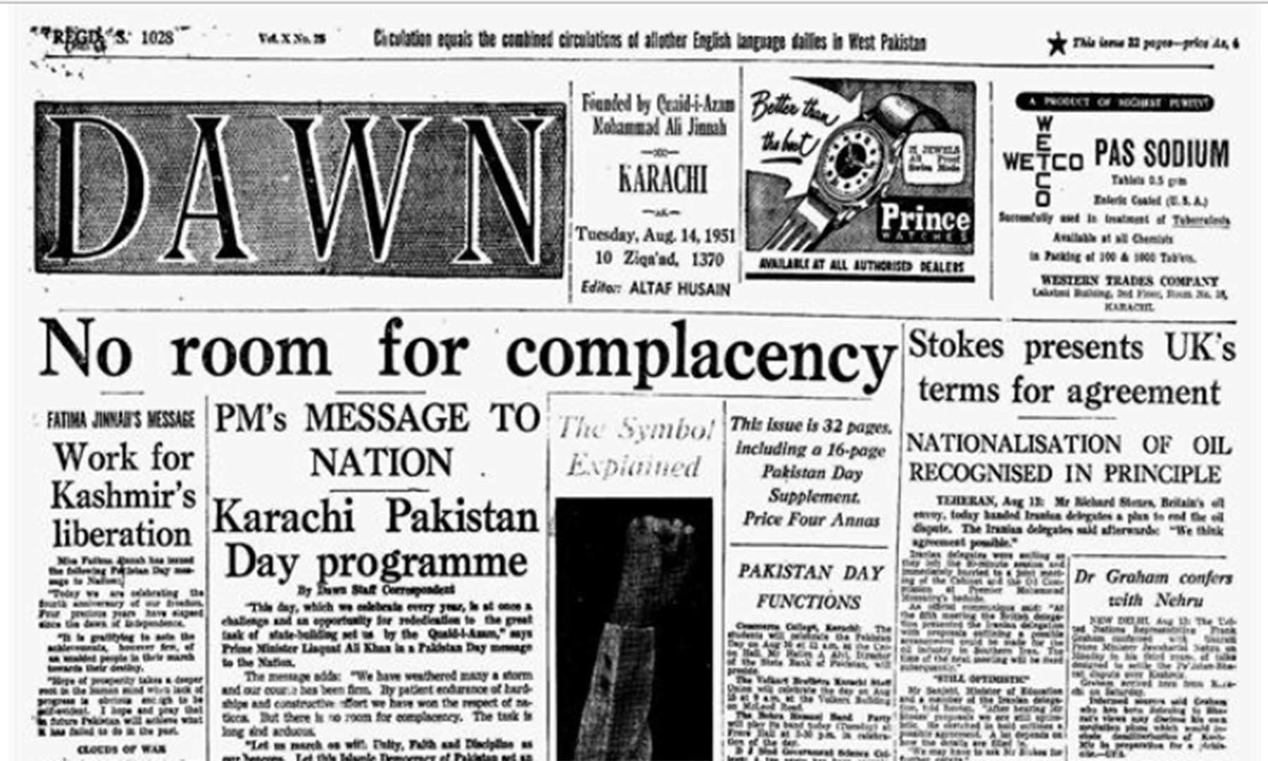 Front page of Dawn on August 14, 1951. — Dawn Archives