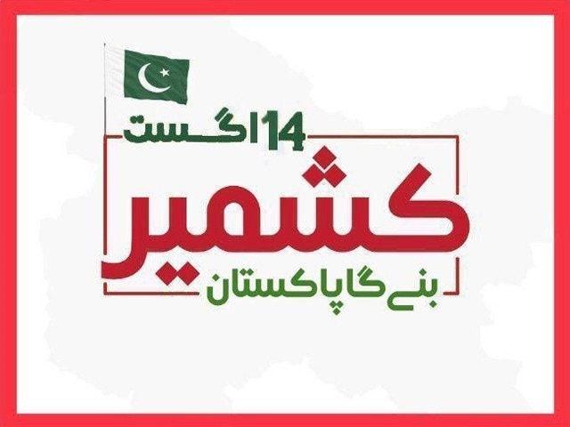 حکومت پاکستان کی جانب سے جاری کیا گیا خصوصی لوگو — فوٹو بشکریہ ریڈیو پاکستان