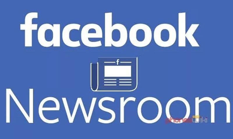 فیس بک کا نیوز ٹیب سیکشن متعارف کرانے کا اعلان