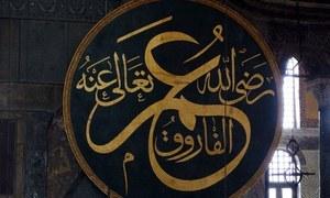 حضرت عمر فاروقؓ کا یوم شہادت عقیدت و احترام سے منایا جارہا ہے