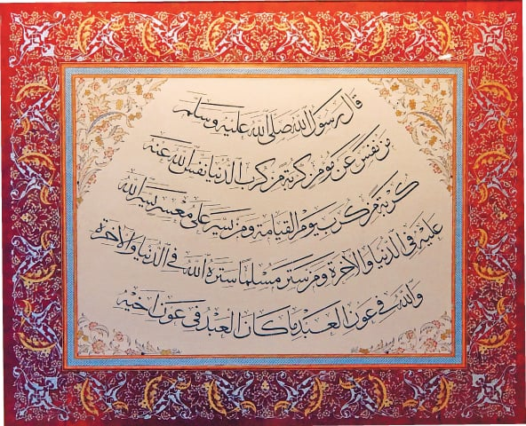An example of Muhaqqaq calligraphy from the Hagia Sophia in Istanbul