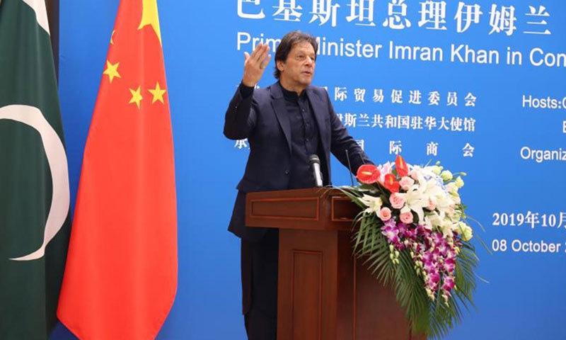 وزیراعظم عمران خان نے سرمایہ کاری کے مواقع پر منعقد کانفرنس سے خطاب کیا — فوٹو: پی آئی ڈی