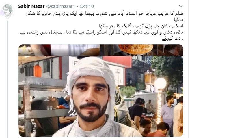 تین دن قبل ابو عامر پر تشدد کی خبریں وائرل ہوئی تھیں—اسکرین شاٹ