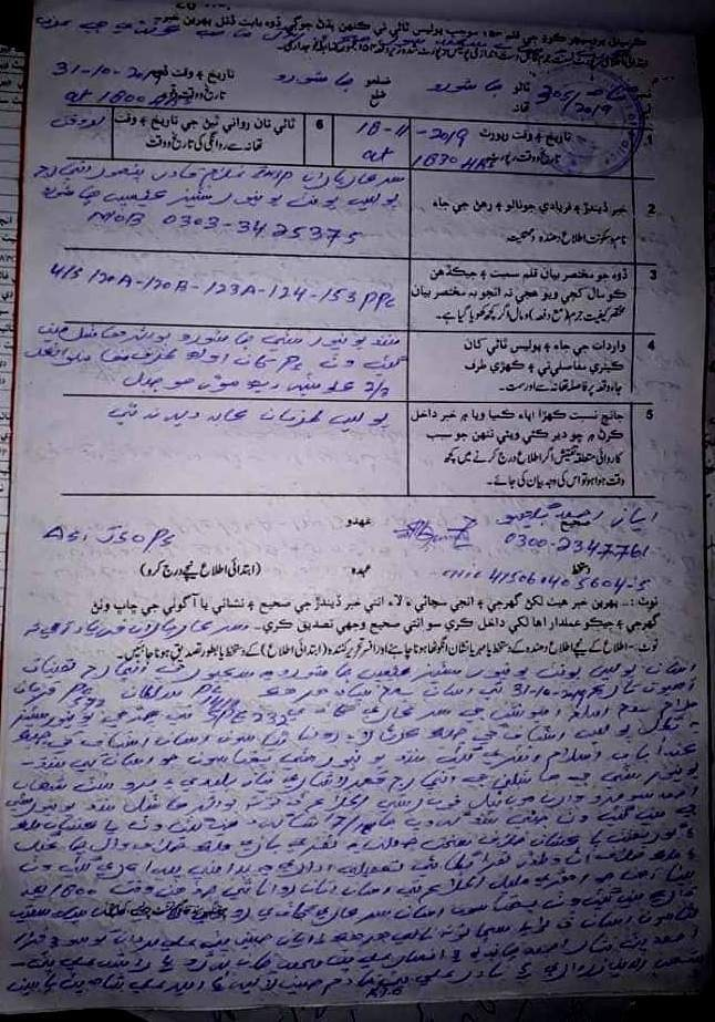A copy of the FIR registered against the students. — Provided by author