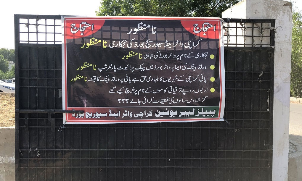 A banner at KWSB headquarters gate saying the labour union will not accept privatisation of the water utility. — Photo by writer