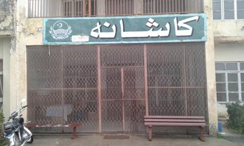 کاشانہ لاہور کی سابق سپرنٹنڈنٹ کی ایک ویڈیو وائرل ہوئی تھی—فائل فوٹو: سوشل ویلفیئر ڈپارٹمنٹ ویب سائٹ