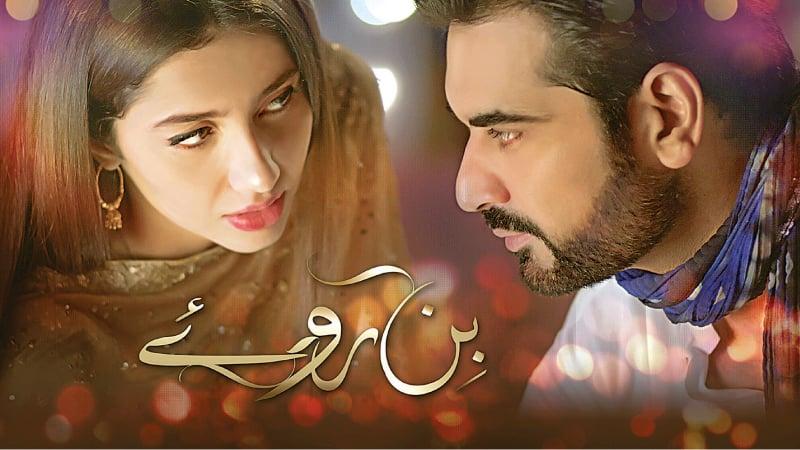 Mahira Khan and Humayun Saeed in Hum Films' Bin Roye