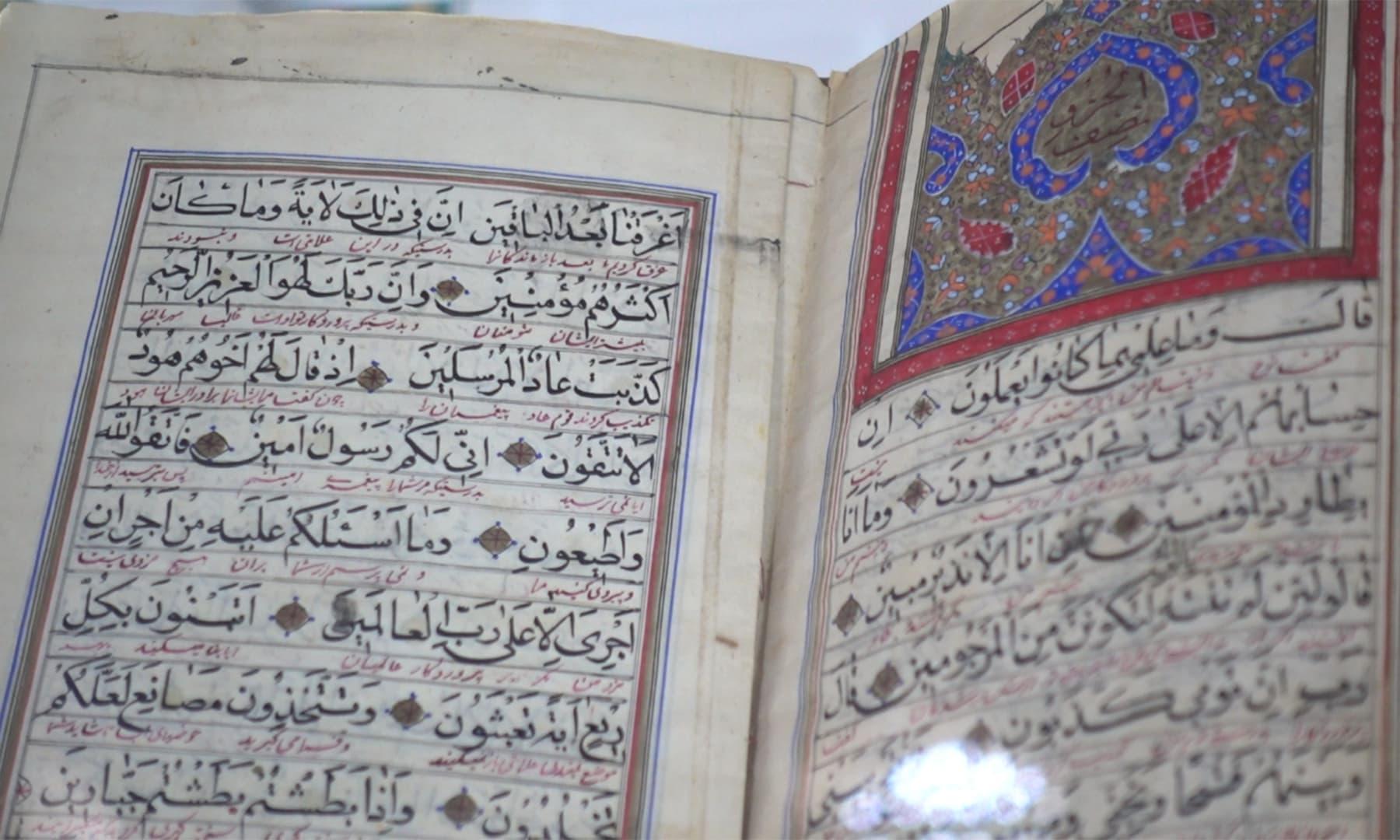 یہاں قرآن کریم کے قدیم اور نایاب نسخے موجود ہیں