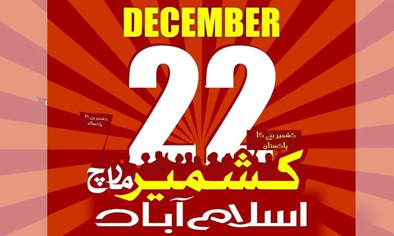 22 دسمبر کو اسلام آباد میں کشمیر مارچ شیڈول ہے—فوٹو: فیس بک