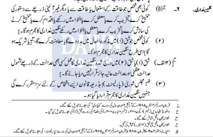 دستور پاکستان کی شق 6 کا عکس—اسکرین شاٹ