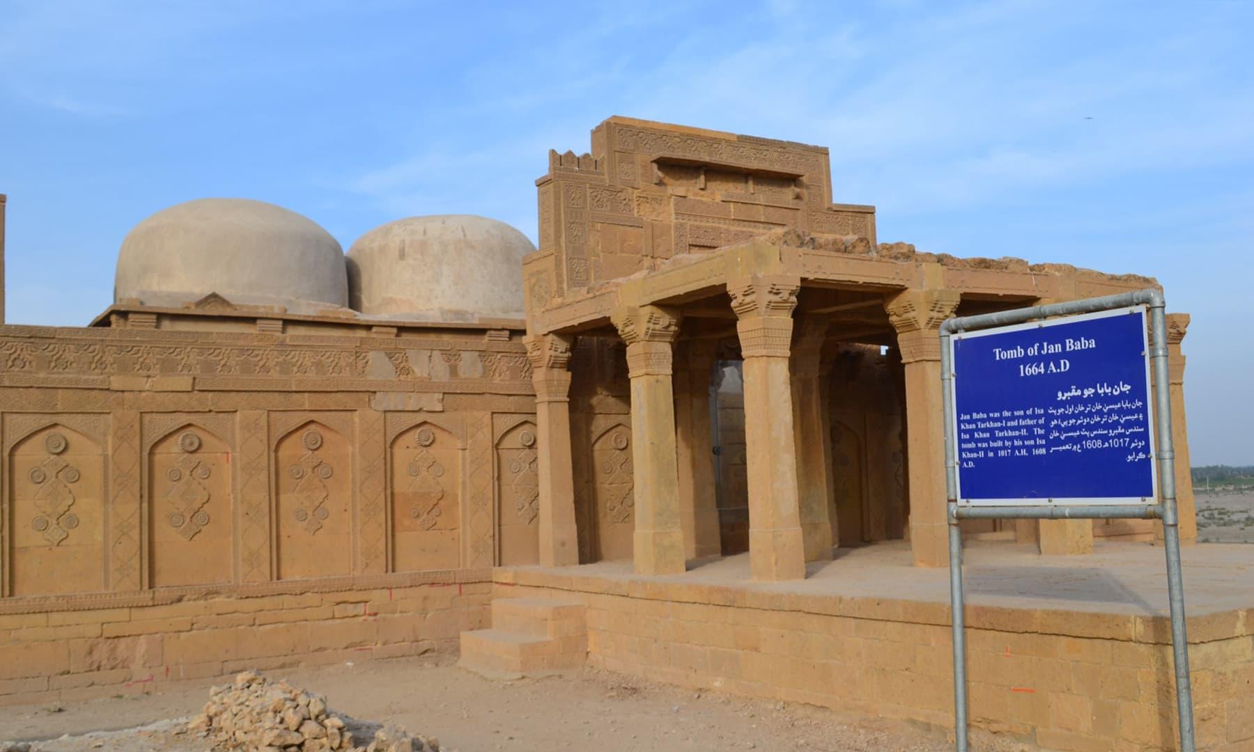 مرزا جان بابا کا مقبرہ—تصویر ابوبکر شیخ