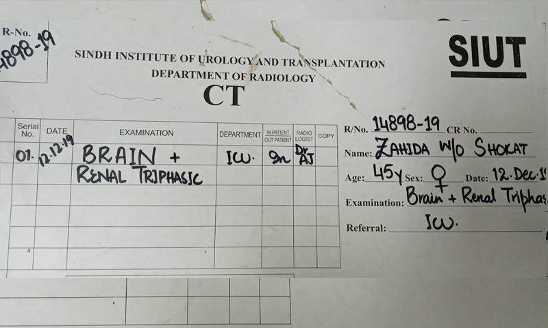 شوکت علی کی اہلیہ ایس آئی یو ٹی میں زیر علاج ہے