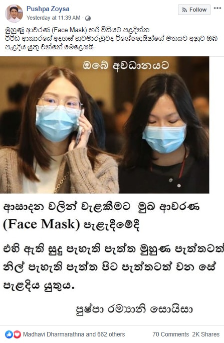 Screenshot of the Facebook post published by Colombo National Hospital Coordinator Zoysa. — AFP