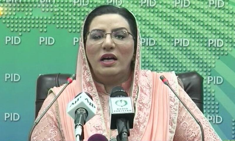 Special Assistant to the Prime Minister on Information and Broadcasting Firdous Ashiq Awan speaks to media after a federal cabinet meeting. — DawnNewsTV