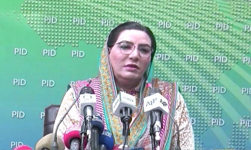وزیر اعظم کی معاون خصوصی برائے اطلاعات و نشریات ڈاکٹر فردوس عاشق اعوان اسلام آباد میں پریس کانفرنس کر رہی ہیں — فوٹو: ڈان نیوز