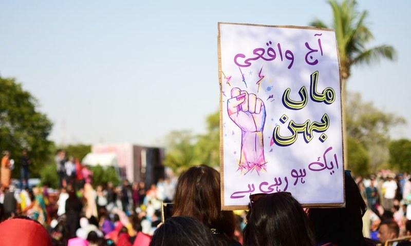 'عورت مارچ کے مطالبات کسی شخص یا گروہ نے تشکیل نہیں دیے'
