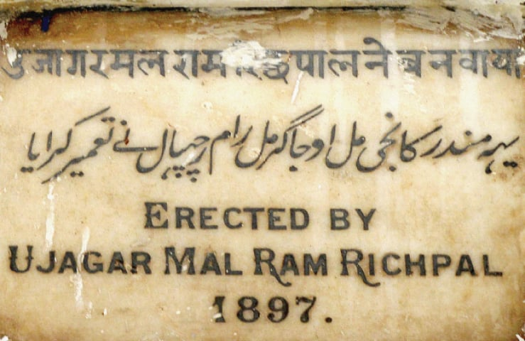 A plaque at the main door to the temple.