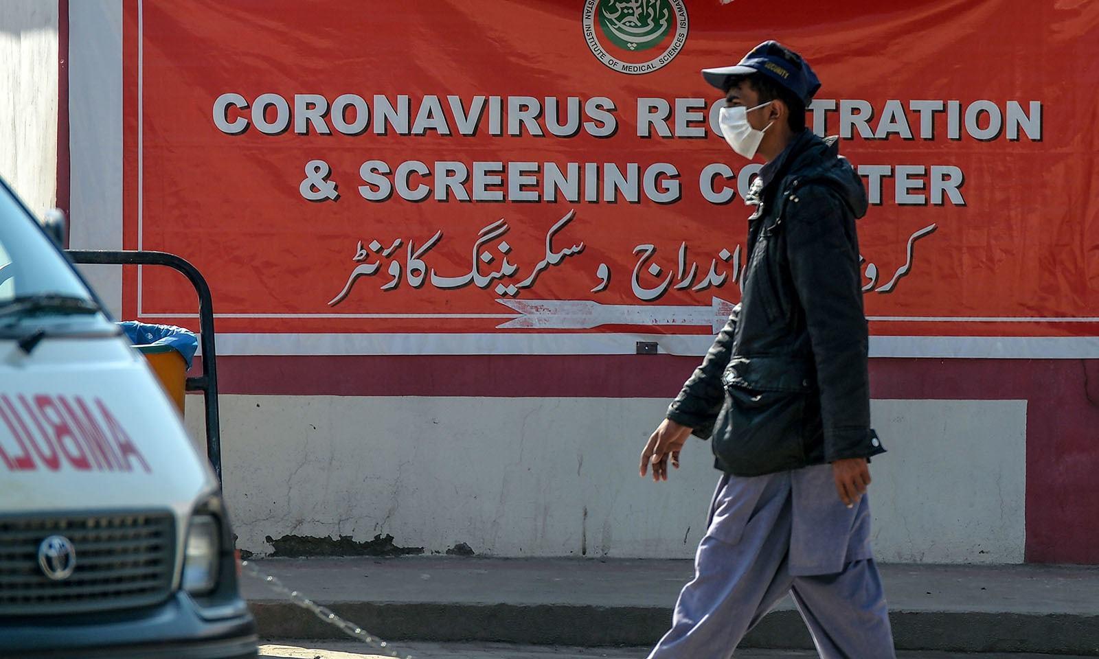 اگر کورونا وائرس کا شبہ ہو تو آپ کو کیا کرنا چاہیے؟