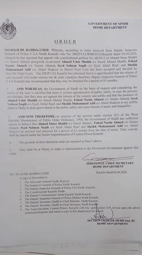 —محکمہ داخلہ کا نوٹیفکیشن