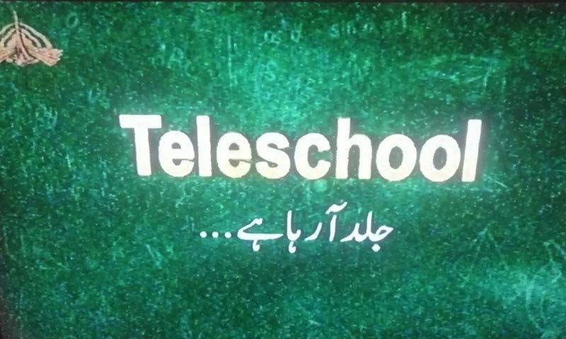 وزیراعظم  تعلیمی نشریات 'ٹیلی اسکول' کا افتتاح کریں گے