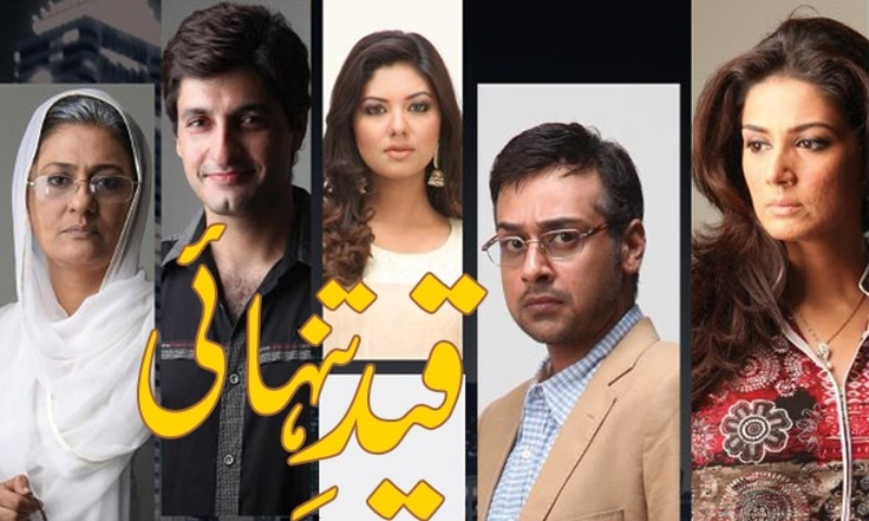 Starring Faysal Qureshi, Savera Nadeem, Sunita Marshal, Neelam Munir among others