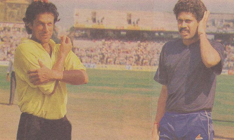 ٹاس سے قبل عمران خان اور کپل دیو