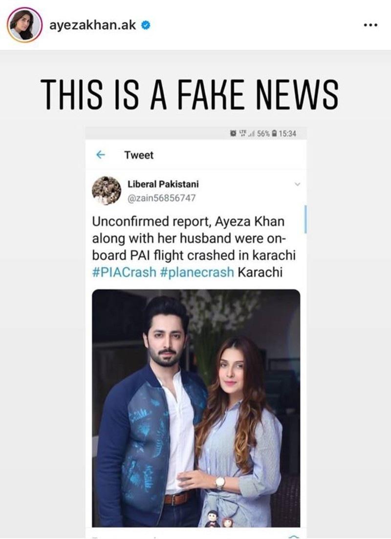 عائزہ خان نے بھی افواہوں کو جھوٹا قرار دیا—اسکرین شاٹ