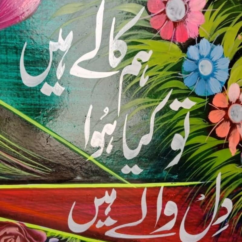 —Photo courtesy: sanafatimajourno.wordpress