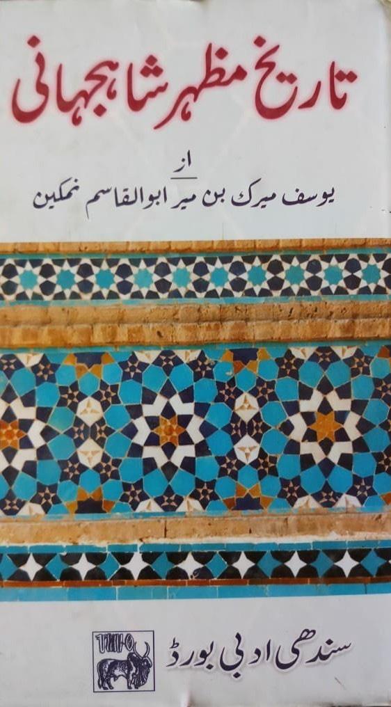 کتاب  'مظہر شاہ جہانی' کا سرورق
