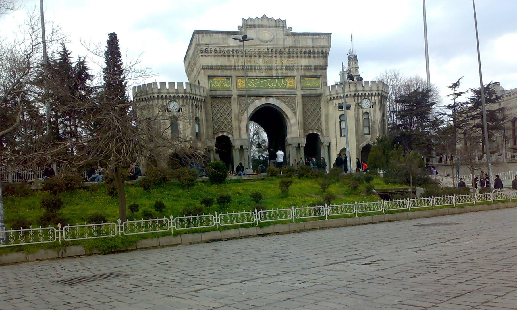 استنبول یونیورسٹی