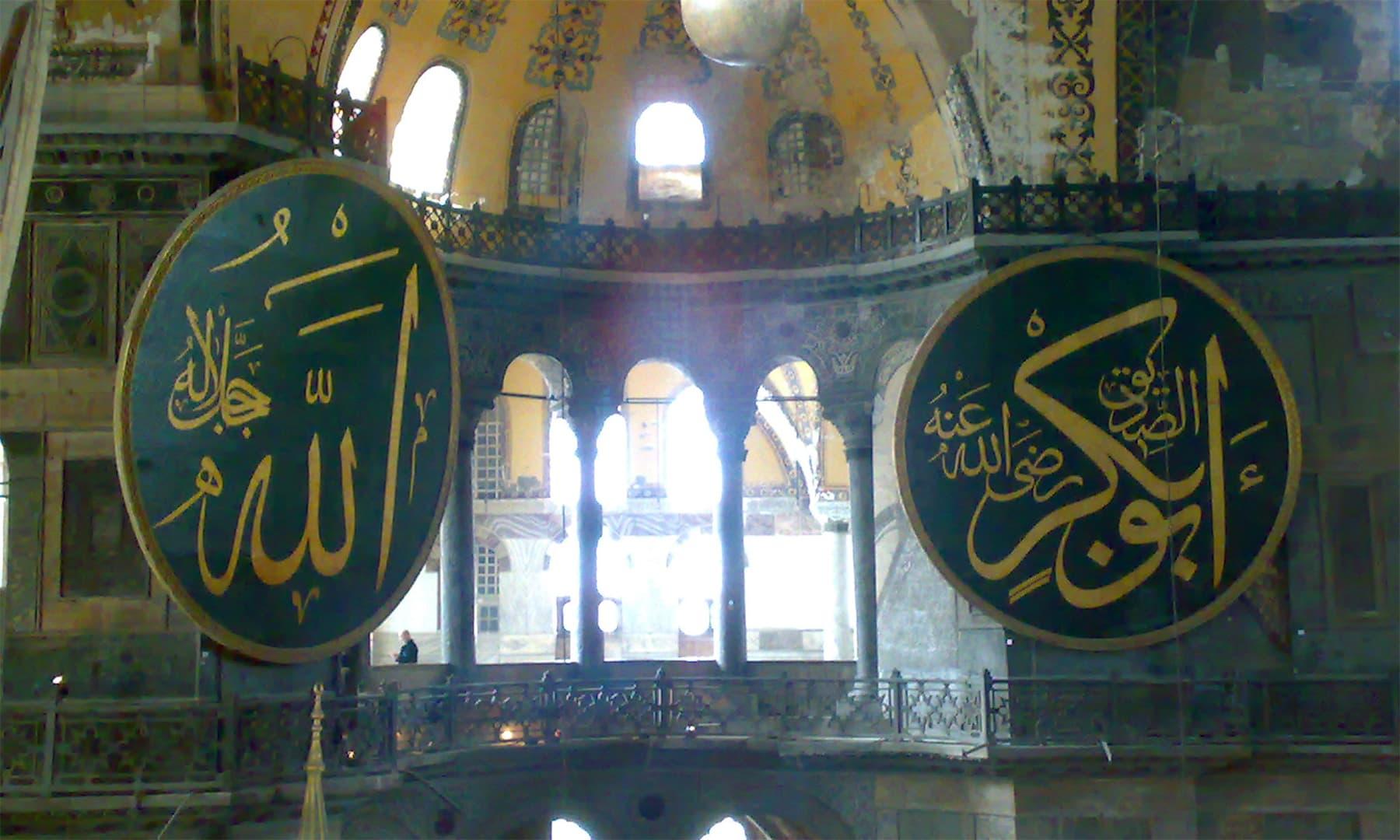 آیا صوفیہ دنیا بھر کے سیاحوں خصوصاً مسلمانوں اور عیسائیوں دونوں کے لیے ایک خاص کشش رکھتا ہے