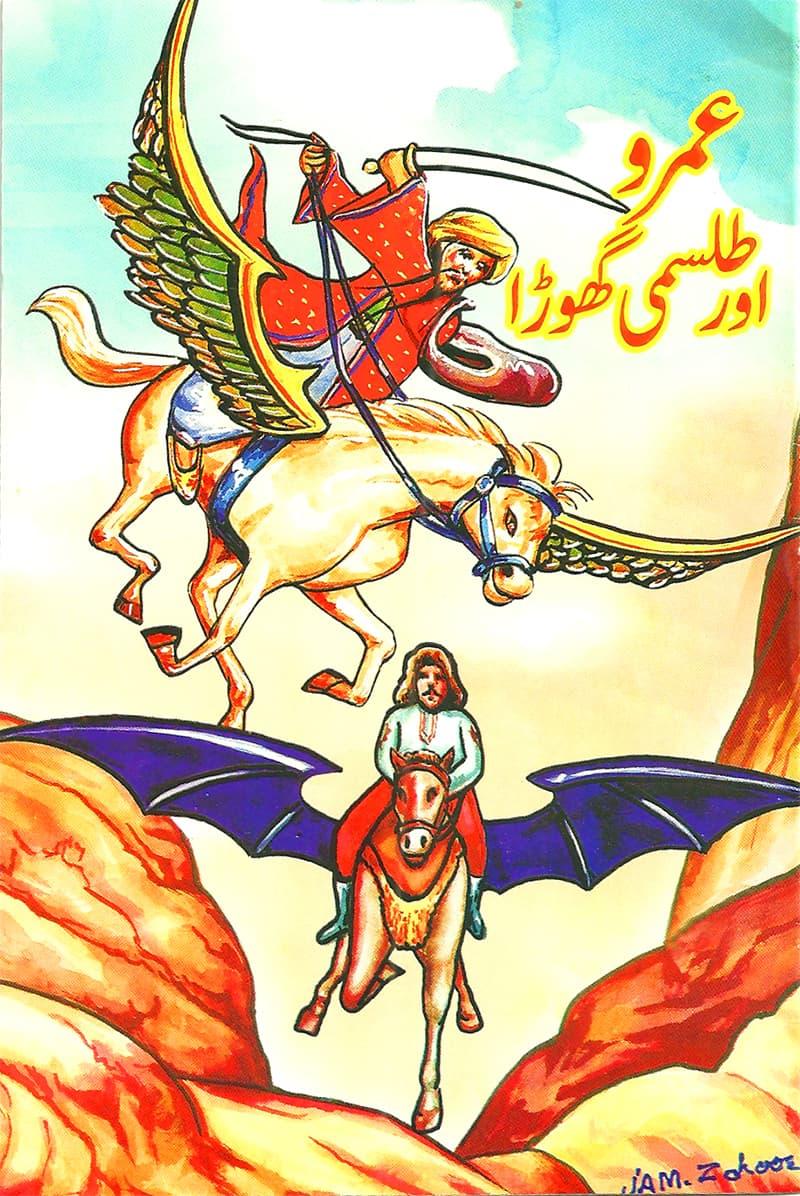 یہ کردار نہایت طویل داستان 'طلسم ہوش ربا' اور 'داستان امیر حمزہ' کا ہے
