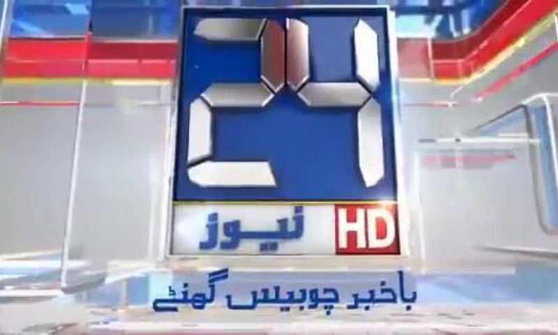 "A statement from Pemra said the licence was suspended for ""illegal transmission of news and current affairs content"". — Photo courtesy 24NewsHD Facebook"