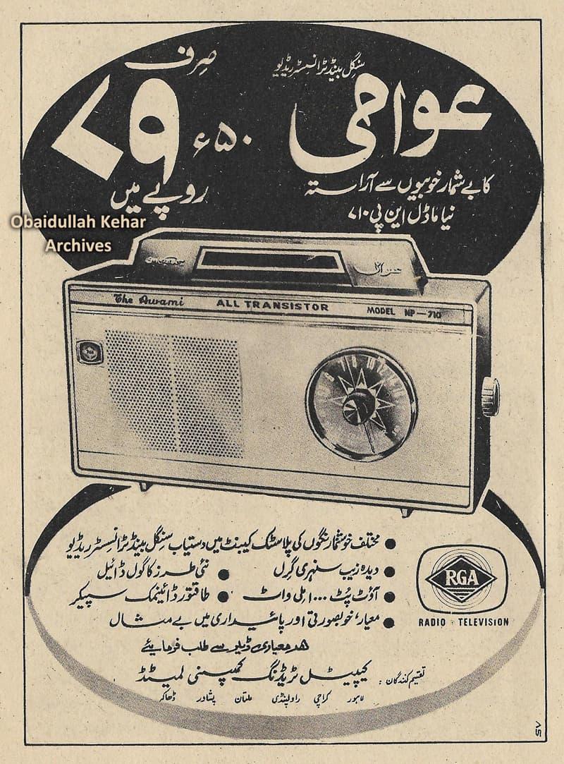 1971ء میں ہمارا آر جی اے سنگل بینڈ عوامی ریڈیو