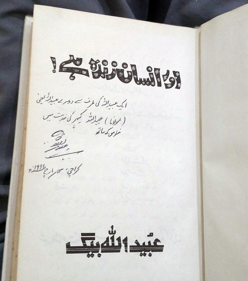 عبیداللہ بیگ کی کتاب میرے نام ان کے دستخط کے ساتھ