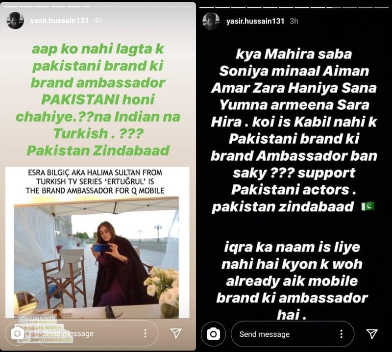 یاسر حسین نے انسٹاگرام اسٹوری میں اداکارہ کو سفیر مقرر کرنے پر برہمی کا اظہار کیا—اسکرین شاٹ