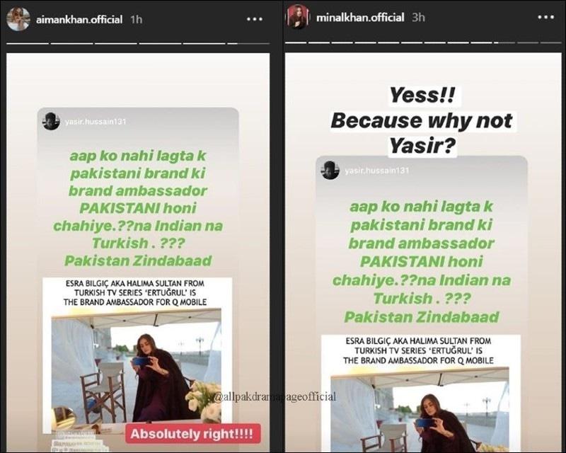 ایمن اور منال خان نے بھی یاسر حسین کا ساتھ دیا تھا—اسکرین شاٹ