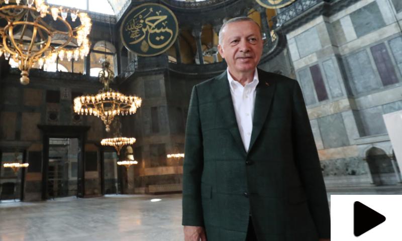 جب ترک صدر نے اچانک آیا صوفیہ کا دورہ کیا