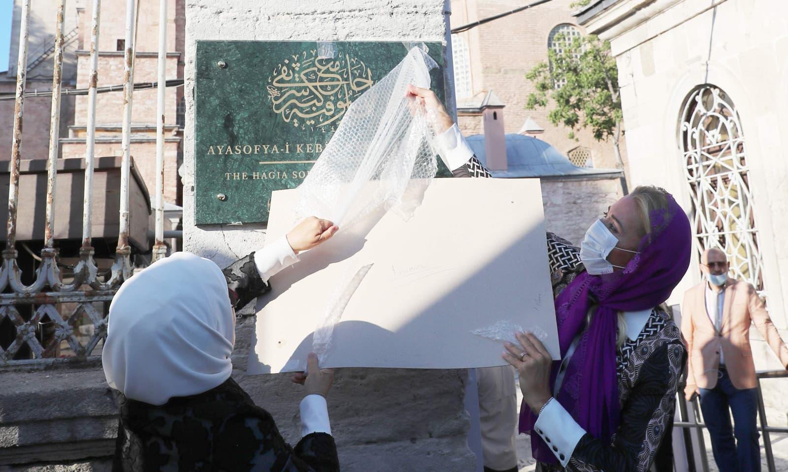 ترک خاتونِ اول اور وزیر سیاحت کی اہلیہ نے مسجد آیا صوفیہ کی تختی کی رونمائی کی— فوٹو: اے ایف پی