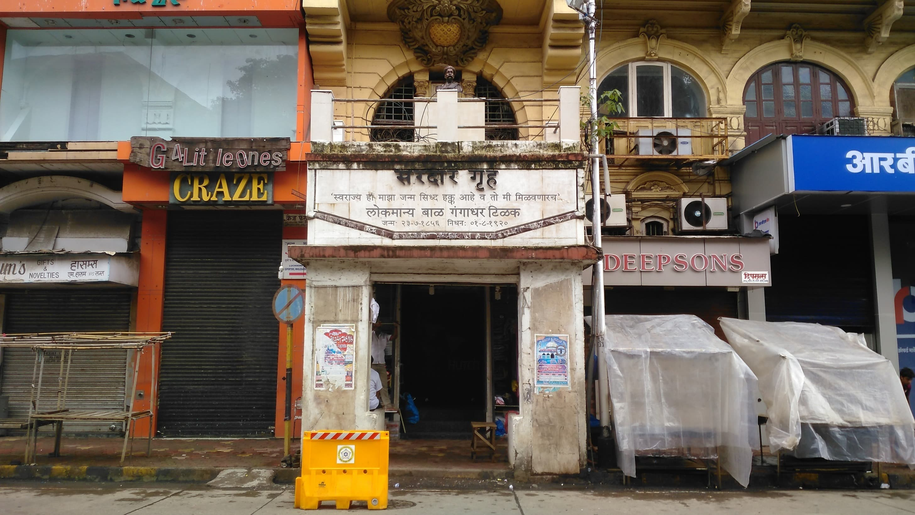 Sardar Grih Guest House in Mumbai where Tilak lived — and died. The Indian government's apathy towards the legacy of Lokmanya Tilak can be seen here. — Photo by writer