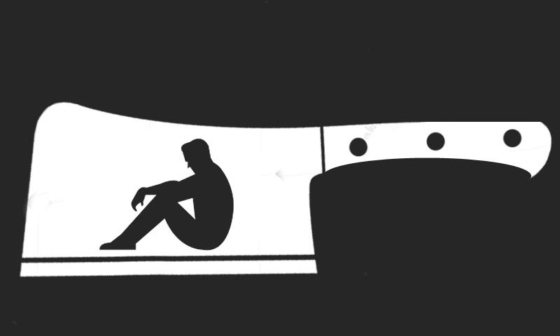 افسانہ: قربانی