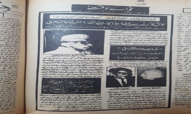 Nawa-i-Waqt article with Hafeez Jalandhari and Faiz's statements.   Photo courtesy Dr Hilal Naqvi