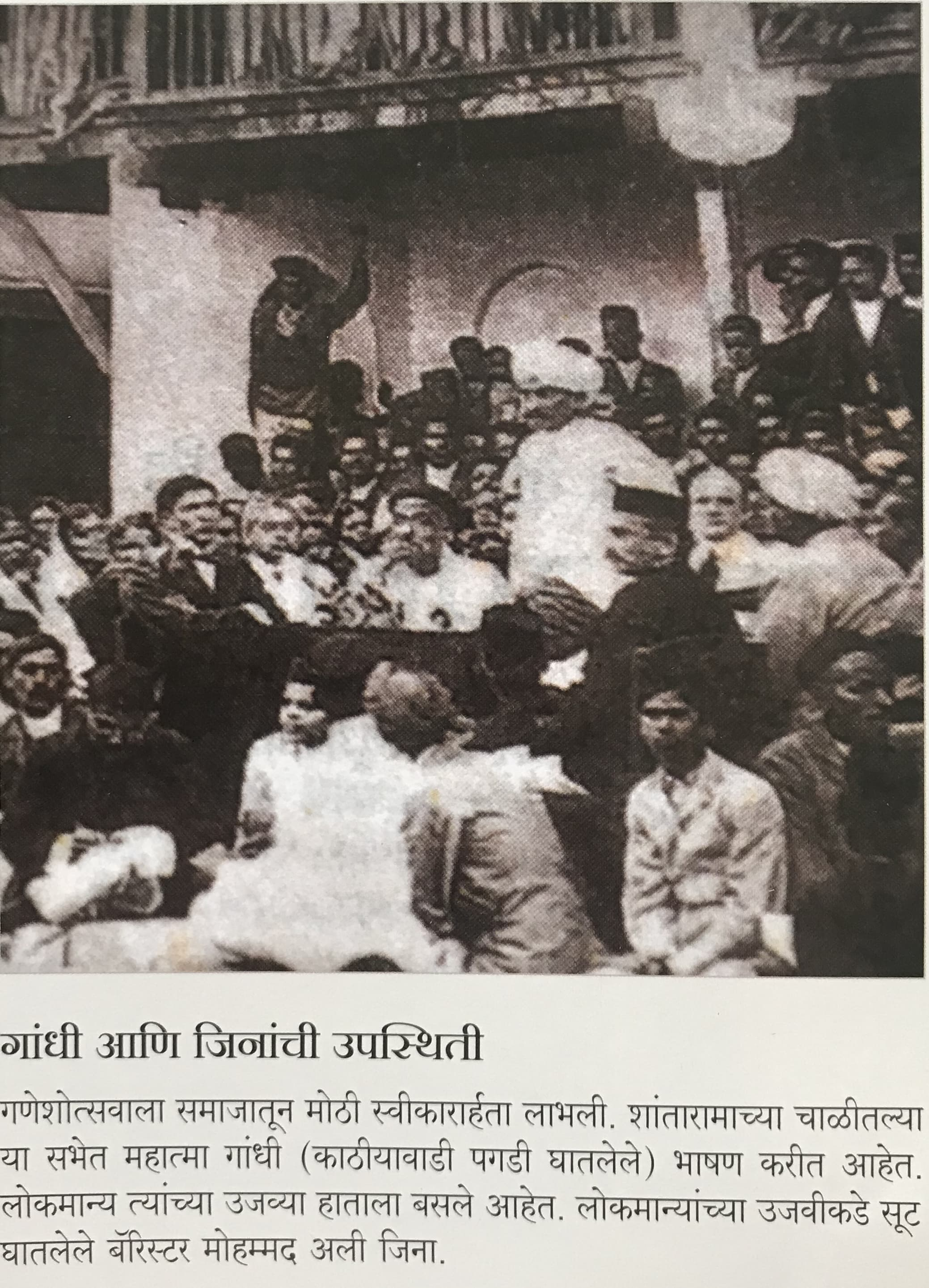 Caption as translated from Marathi script shown in the photograph: Lokmanya Tilak (centre), Mahatma Gandhi (standing, in white turban) and Quaid-i-Azam Mohammad Ali Jinnah (to Tilak's right, in a western suit) at a public meeting in Bombay's Shantaram Chawl. — Source: An illustrated biography of Tilak by Lokmanya Tilak Vichar Manch, Pune.