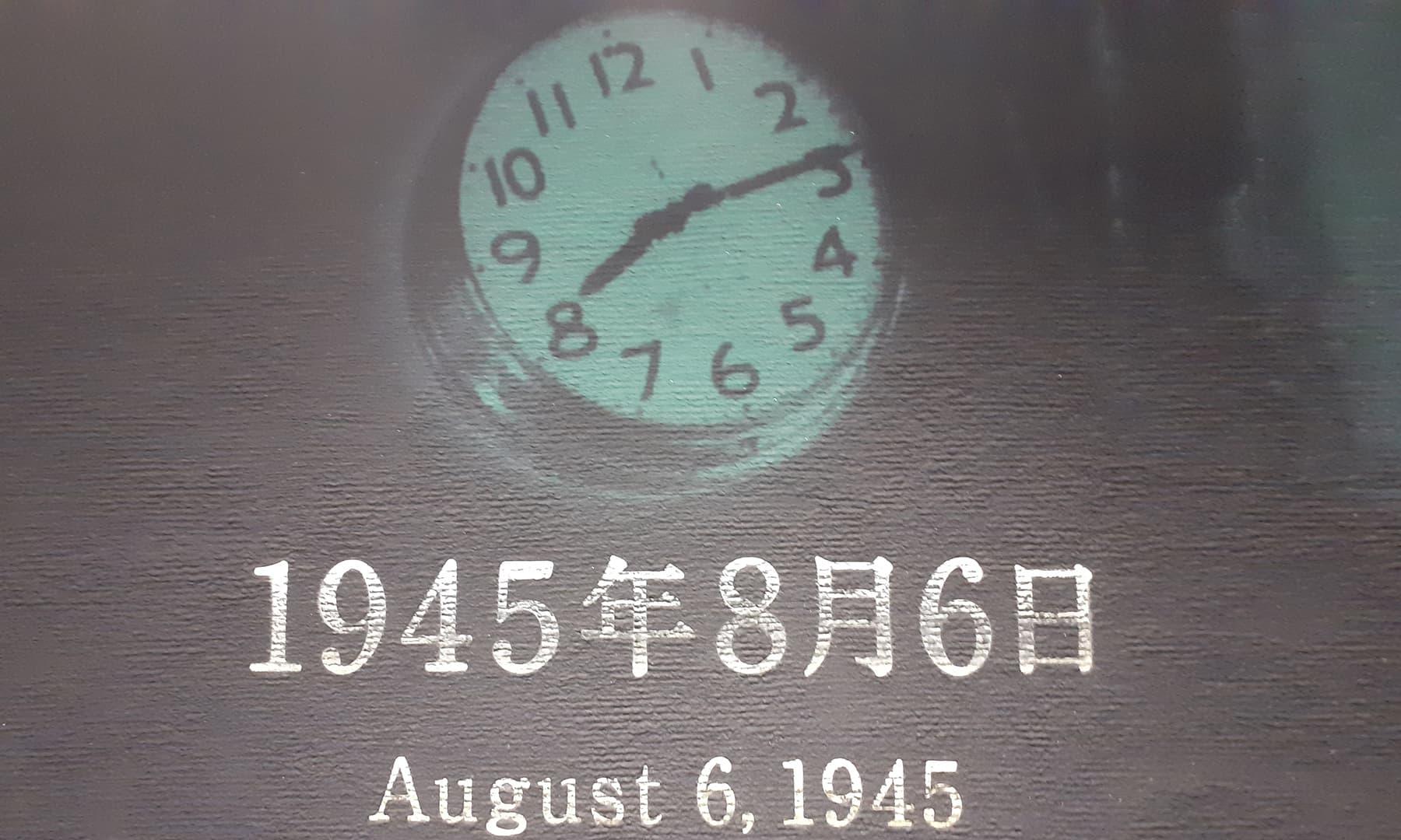 گھڑیاں 8 بج کر 14 منٹ بجا رہی تھیں اور پھر ٹھیک ایک منٹ بعد، وہ قیامت اس شہر پر ٹوٹی، جس پر آج تک انسانیت دکھی ہے