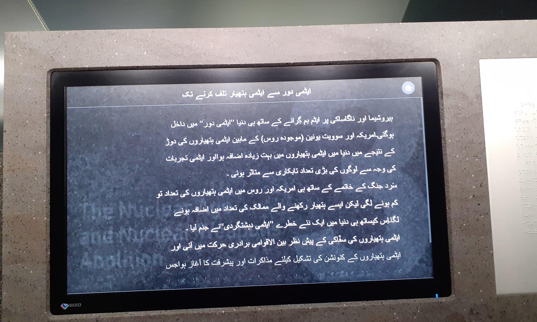 دنیا کی چند منتخب زبانوں میں میوزیم کے بارے میں جانا جاسکتا ہے اور اردو زبان بھی ان چند زبانوں میں شامل ہے