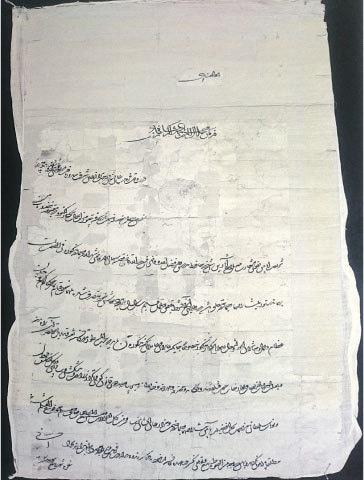 Mughal emperor Akbar's royal decree of a revenue-free land grant to Mullah Hafiz | Images courtesy family of Maulana Jamal Mian