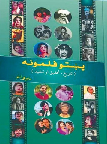Book on history of Pashto movies launched
