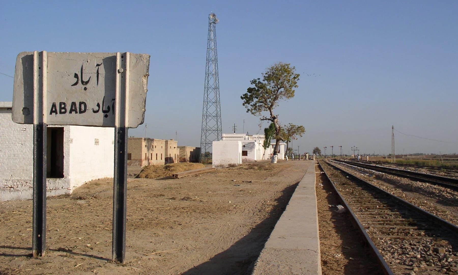 آباد اسٹیشن