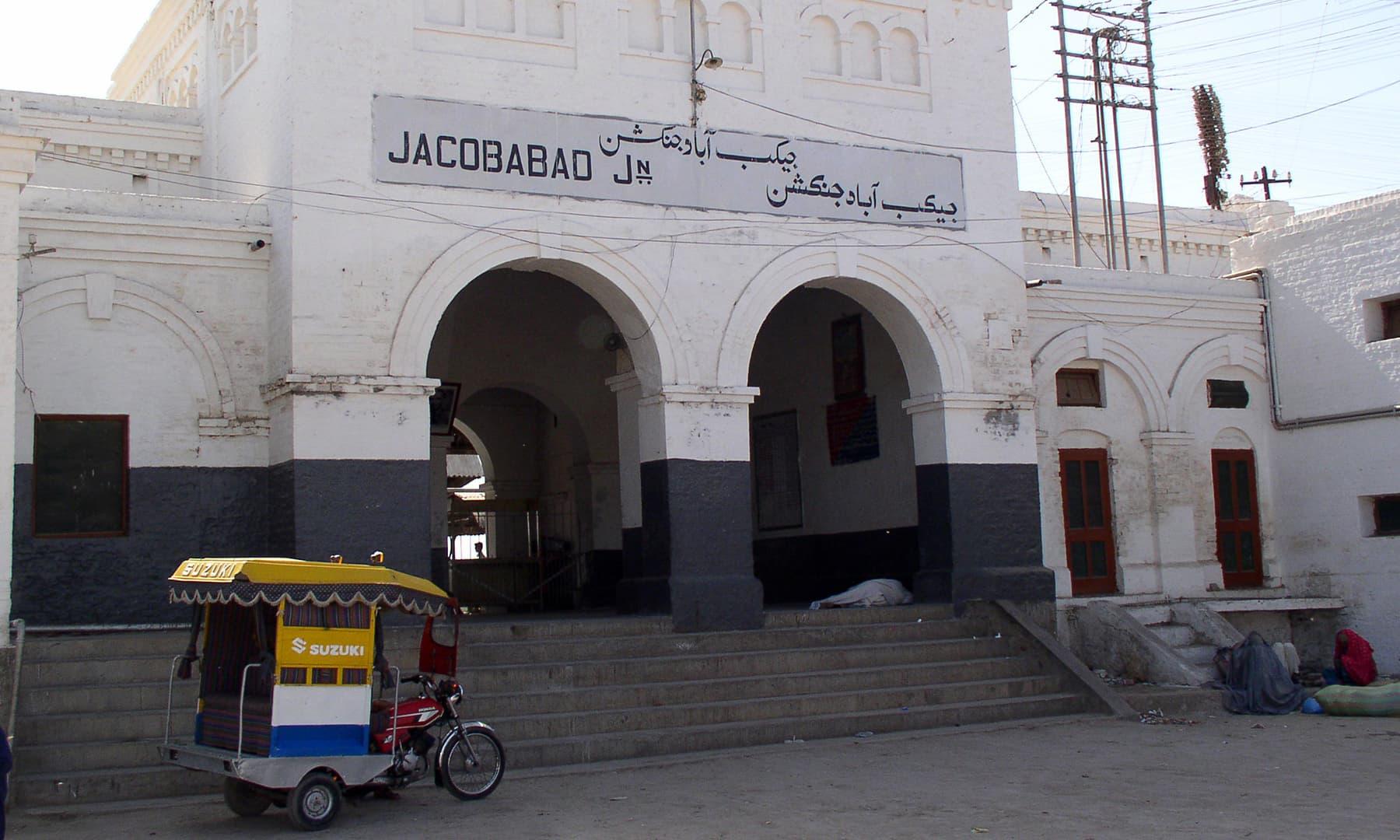 جیکب آباد ریلوے اسٹیشن